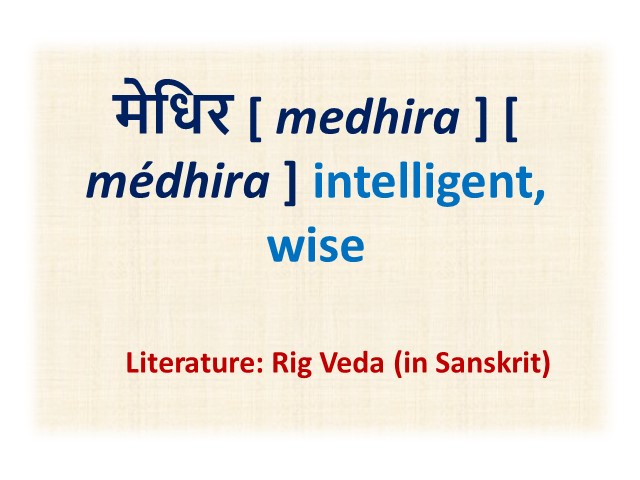 Medhira Meaning